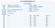乐尚林居备案价6.7万/㎡起 将推429套住宅