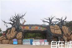 全!免!费!这所大亚湾唯一的儿童主题公园即将开放!