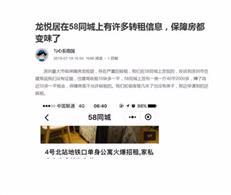 深圳龙悦居公租房被公开转租 月租叫价翻3倍多