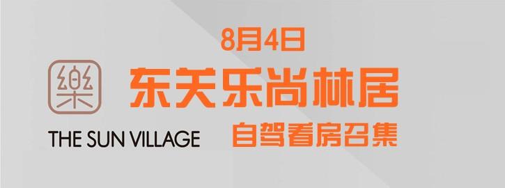 【咚咚看房团】8月4日东关·乐尚林居自驾看房召集