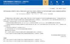 深圳历史违建补缴50%地价可转正,小产权房们要被正名了吗?