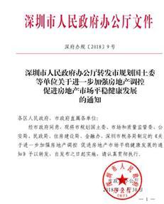 深圳楼市新政出台!暂停企业买商品房,离婚2年内买房首付7成!