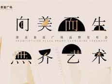 向美而生 无界艺术——深业泰富广场品牌发布会