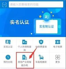 大亚湾税务局:微信在手,足不出户办理一手房契税!