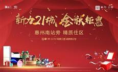 「新力21城 金秋钜惠」一大波福利来袭!