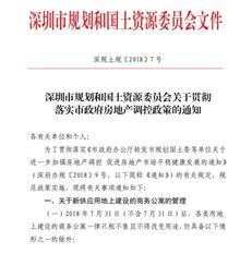 """重磅 深圳731调控细则落地!这些房产""""躲""""过限售!"""