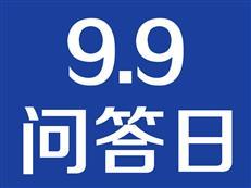 【9.9问答日】731新政后,新房置业专场(20180816)-咚咚地产头条