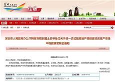 深圳房地产调控新政执行标准出台:这些情况不受影响!-咚咚地产头条