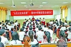 惠州中学9月10日开学  规划4500个优质高中学位