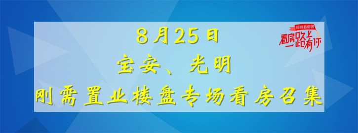【咚咚看房团】8月25日宝安、光明刚需置业楼盘专场看房召集