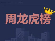 龙光玖龙台连续两周荣获龙虎榜冠军!-咚咚地产头条