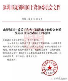 深圳「城市更新与产业园区」一周大事件:上周出台三个新政