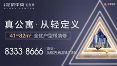 重磅!新政落地,深圳商务公寓还有戏吗?