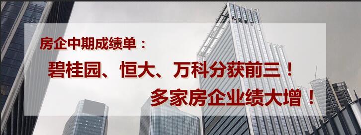 房企中期成绩单:碧桂园恒大万科前三!多家房企业绩大增!