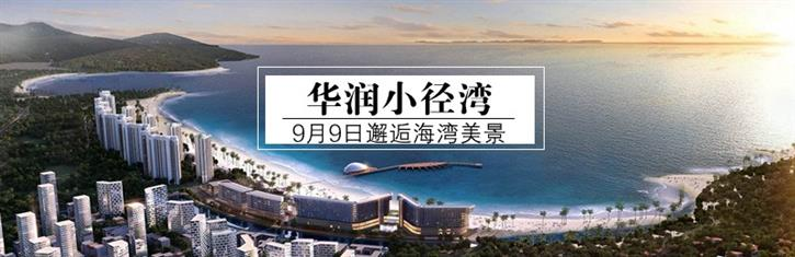 9月9日悦行小径湾,滨海一日游!
