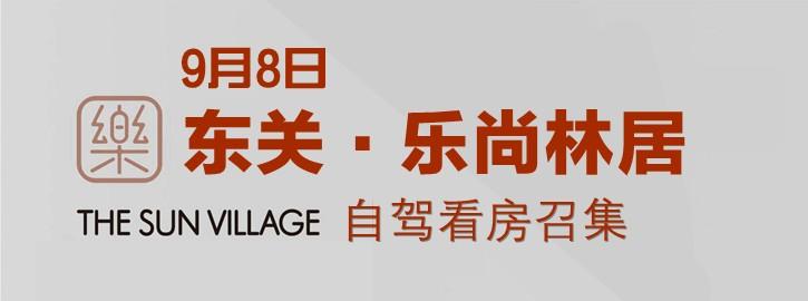 【咚咚看房团】9月8日东关·乐尚林居自驾看房召集