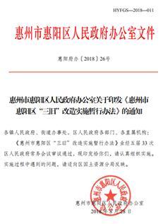 """惠阳""""三旧""""改造实施办法正式发布,诸多亮点抢先看(附流程图)"""