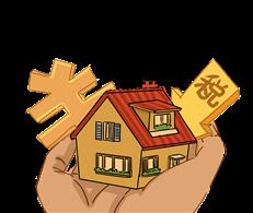 房地产税法总体思路正在坐实