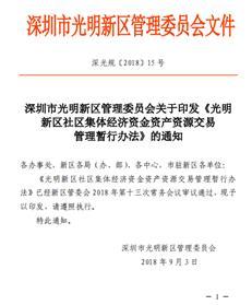 """光明集体""""三资""""交易暂行办法:单元规划审批后启动集资交易!"""