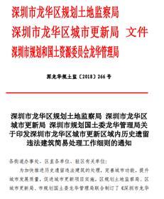 龙华区城市更新历史违建处理细则发布!合法权属不足问题有望解决