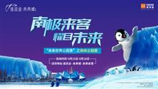 你有一张企鹅展门票待领取!不在南极,就在家门口!