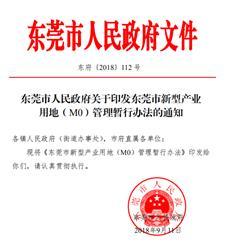 """东莞首个""""工改""""政策正式出台:划定试行重点区域,设立开发门槛"""