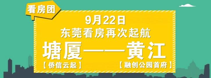9月22日东莞看房再次起航,塘厦、黄江看房活动限额召集