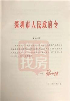 正式印发!深圳部分历史违建可通过罚款和补缴地价转为商品性质