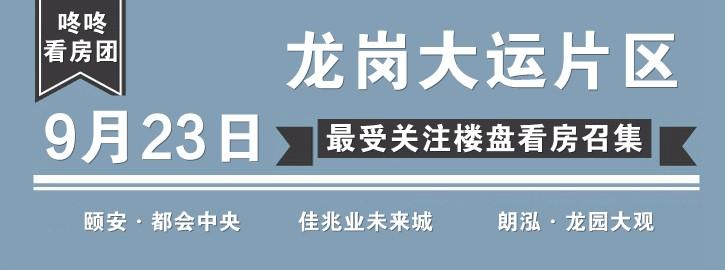 """9月23日""""东进""""不止,龙岗大运片区最受关注楼盘看房召集"""