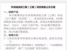 4006个!华润城3诚意登记名单公示!明天10点选房顺序摇...-咚咚地产头条