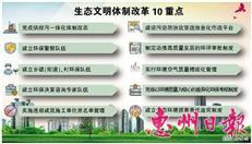 7大制度构建惠州特色生态文明体系 突出生态环境监管能力建设
