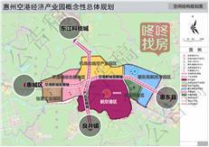 """惠州空港经济产业园草案出台 规划""""三轨道+六高速+七快速""""!"""