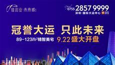 佳兆业•未来城新品住宅9月22日盛大开盘!