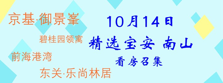 【咚咚看房团】10月14日精选宝安、南山重点关注楼盘看房召集