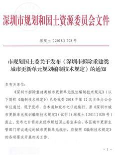 敲定!《深圳城市更新单元规划编制技术规定》正式发布