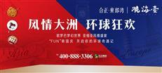 """FUN""转国庆,来东部湾体验一场专属的环球奇遇记"