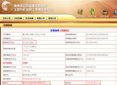 """中海11亿再拿惠城鹿江沥""""竞价自持""""地 楼面价5948元/㎡"""