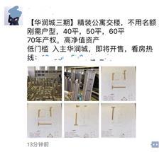 你的假期如何?国庆深圳有中介1天赚62万 卖18套南山公寓!