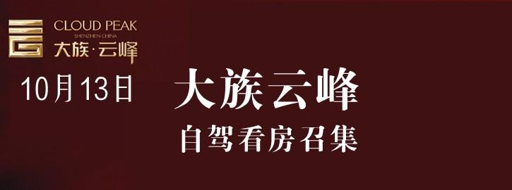 10月13日匠心臻造 生活美学 大族·云峰自驾看房召集
