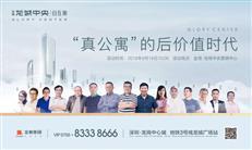深圳楼市新政两月,有盘逆势售出850套!