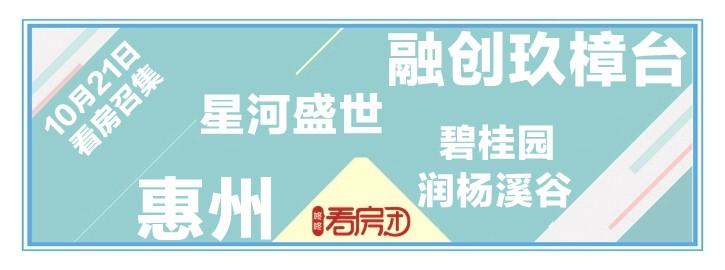 天气渐凉。10月21日相聚惠州看房,体验醉美溪谷温泉!