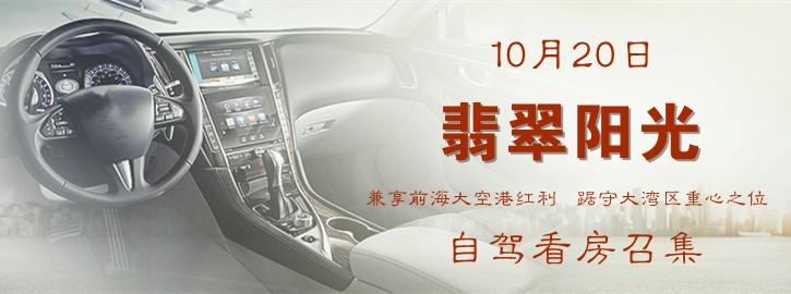10月20日兼享前海大空港发展红利,翡翠阳光自驾看房召集