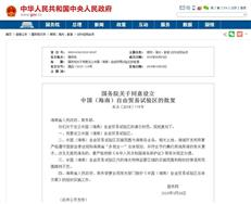 国务院批复同意设立海南自由贸易试验区-咚咚地产头条