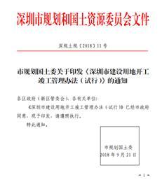 深圳建设用地开工竣工管理办法出台:建面超10万㎡两年半需动工!