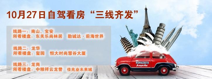 """10月27日""""三线齐发""""南山宝安、龙华、龙岗自驾看房召集"""