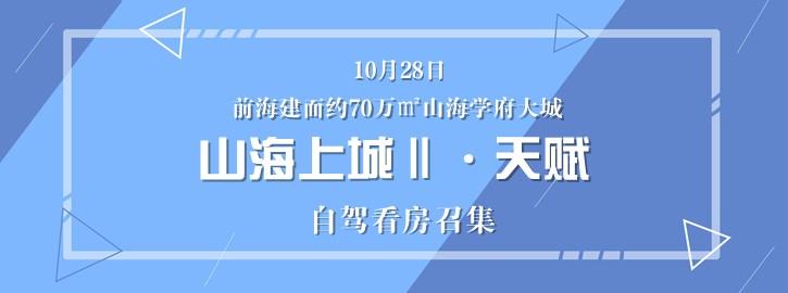 10月28日前海山居,山海上城Ⅱ·天赋自驾看房召集