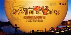 """【万圣狂欢召集令】以""""蟹""""之名,演绎东部湾万圣狂欢"""