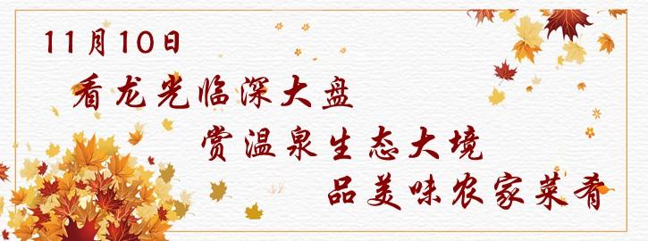 11月10日看惠州品质大盘,品美味生态农家乐