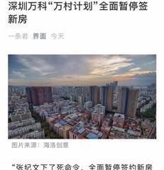 万科深圳万村计划全面暂停签城中村新房源?