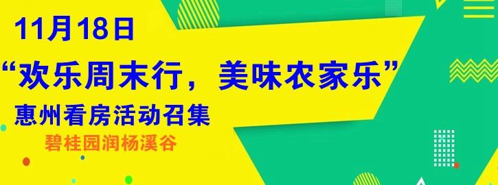 """11月18日""""欢乐周末行 美味农家乐""""惠州看房活动召集"""
